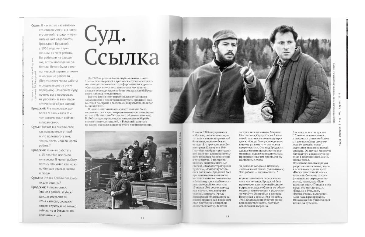 <b>Советская пропаганда:</b> механизм замалчивания и двигатель культуры