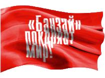 БАНЗАЙ ПОКОРЯЕТ МИР