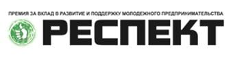 Премия «РЕСПЕКТ»